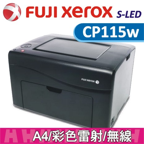 FujiXerox DocuPrint CP115W彩色無線S-LED印表機表