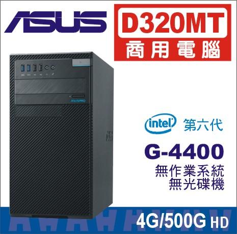 ASUS 華碩 D320MT 商用電腦 Pentium G4400/4G/500G/讀卡機/無作業系統-數位筆電.列印.DIY-myfone購物