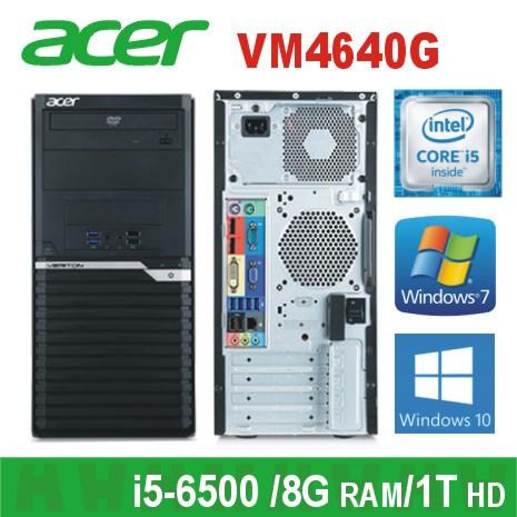 ACER 電腦 VM4640G I5-6500/8G/1T W10專業版可降階Win7專業版