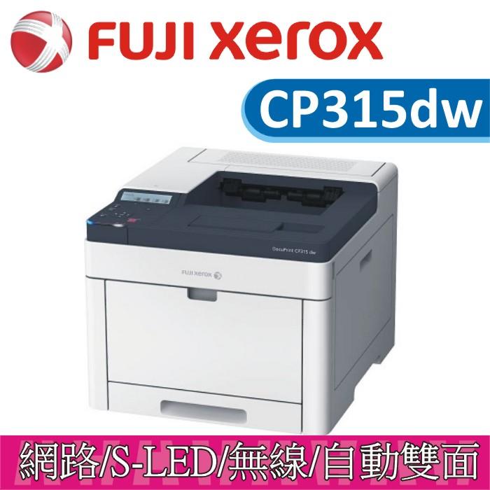 Fuji Xerox 富士全錄DocuPrint CP315dw A4彩色S-LED無線網路印表機