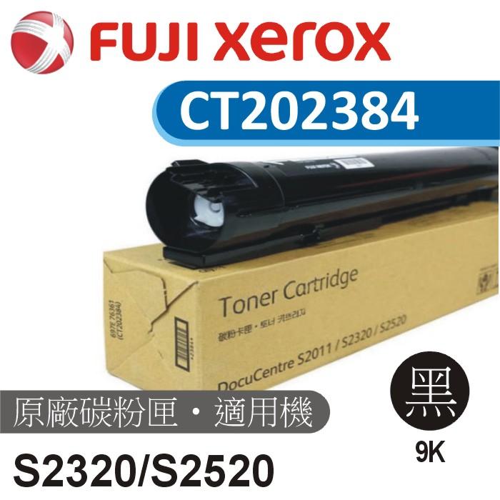 Fuji Xerox 富士全錄 DocuCentre S2320/S2520 原廠黑色標準容量碳粉匣 (9K) CT202384