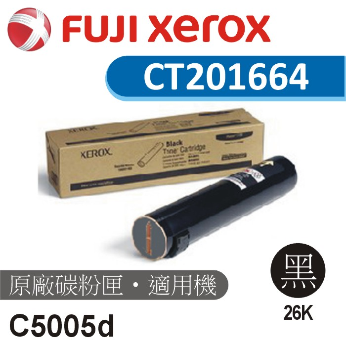 Fuji Xerox 富士全錄 DocuPrint C5005d 原廠高容量黑色碳粉匣 (26K) CT201664
