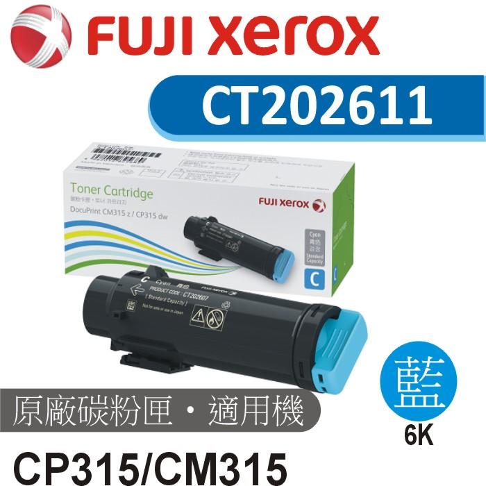 Fuji Xerox 富士全錄 DocuPrint CP315/CM315 原廠藍色高容量碳粉匣 (6K) CT202611
