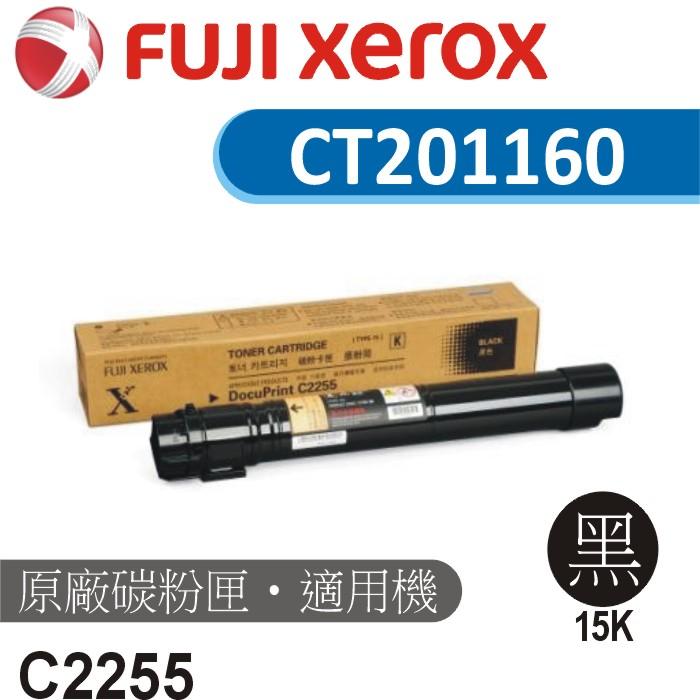 Fuji Xerox 富士全錄 DocuPrint C2255 原廠黑色碳粉匣 (15K) CT201160
