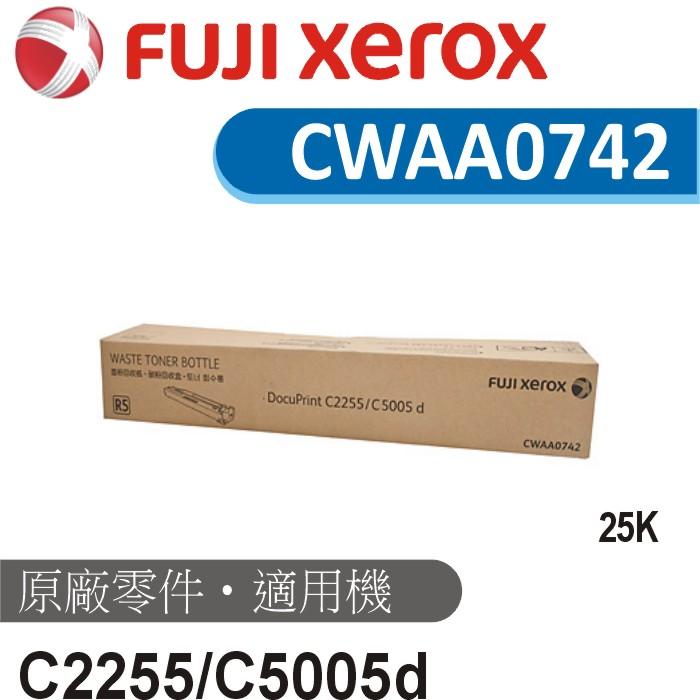 Fuji Xerox 富士全錄 DocuPrint C2255/C5005d 原廠廢碳粉收集盒 (25K) CWAA0742