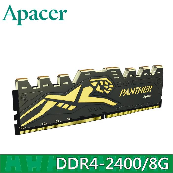 Apacer PANTHER黑豹DDR4-2400桌上型電競記憶體8G 附散熱片