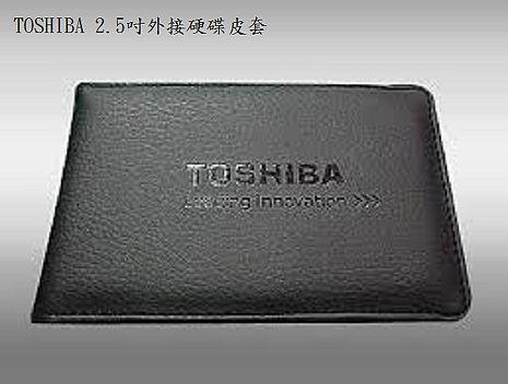 TOSHIBA 2.5吋外接硬碟收納皮套