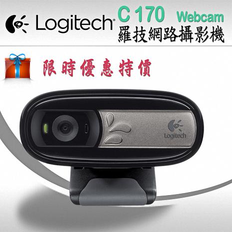 羅技C170網路攝影機