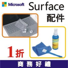 (加價購)Surface商務1折配件限量