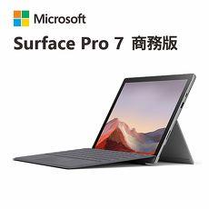 Surface Pro 7 i7/16G/512G/W10P 白金/霧黑+多款原廠鍵盤可選 商務版