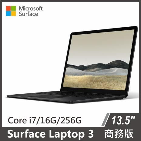【客訂】Microsoft Surface Laptop 3 13.5吋 i7/16G/256G 顏色可選 商務版