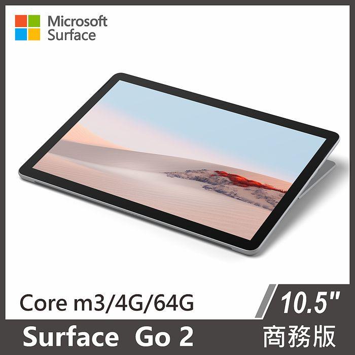 Surface Go 2 Core M3/4G/64G/W10P 商務機種