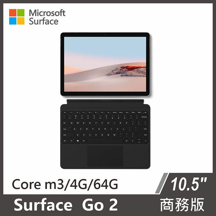 Surface Go 2 Core M3/4G/64G/W10P 商務機種 含黑色鍵盤
