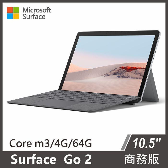 Surface Go 2 Core M3/4G/64G/W10P 商務機種 含多色鍵盤可選