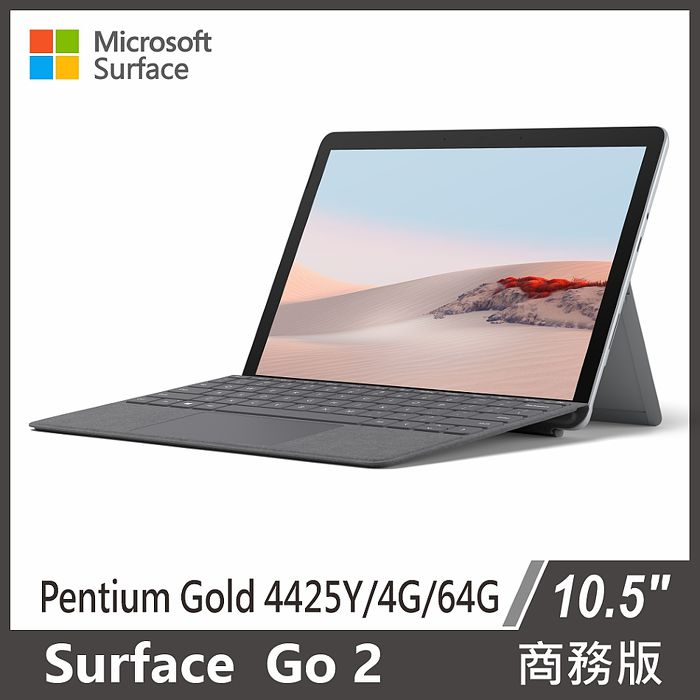 Surface Go 2 4425Y/4G/64G/W10P 商務機種 含多色鍵盤可選
