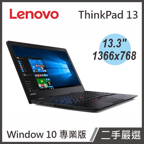 【二手嚴選】Lenovo ThinkPad 13 筆記型電腦(13.3