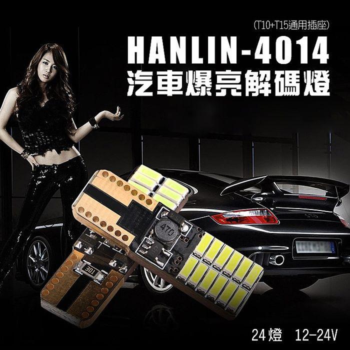 HANLIN-DLS24-4014 爆亮24顆汽車超強解碼燈 一盒2入