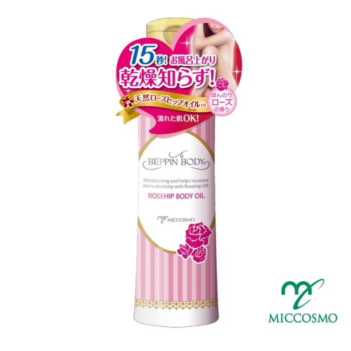 【COSMO】BEPPIN BODY美人心機無瑕美膚油120ml