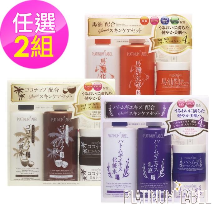 【日本 鉑潤肌】薏仁淨白/馬油滋養/椰子油活化 限定組(任選2組) 特賣