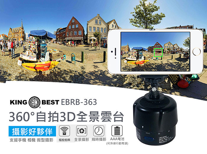 KING BEST 360度全景電動旋轉雲台 全景拍攝 縮時攝影 創意攝影 紅外線遙控-相機.消費電子.汽機車-myfone購物