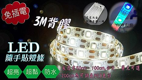 50cm 多功能3M防水隨手貼2835LED燈條 白光 黃光 30顆LED燈珠 隨貼隨用 免插電 防水燈 小夜燈 照明燈 自行車燈 露營燈