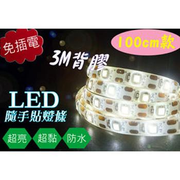 100cm 多功能3M防水隨手貼2835LED燈條 白光 黃光 隨貼隨用 免插電 防水燈 小夜燈 照明燈 自行車燈 露營燈白光