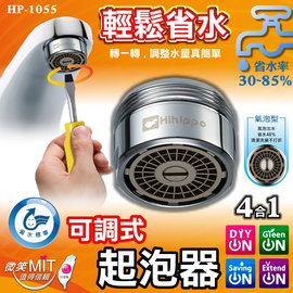 HP-1055 氣泡型可調式起泡器省水閥 6in1 MIT台灣製造 省水可達30~85 水龍頭省水