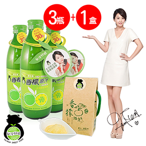 【台灣好田】台灣原生種香檬原汁300ml (3瓶)+香檬急凍粉(一盒15入)