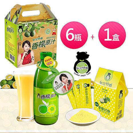【台灣好田】香檬原汁300ml (一組6瓶)+香檬CC粉(一盒15入)