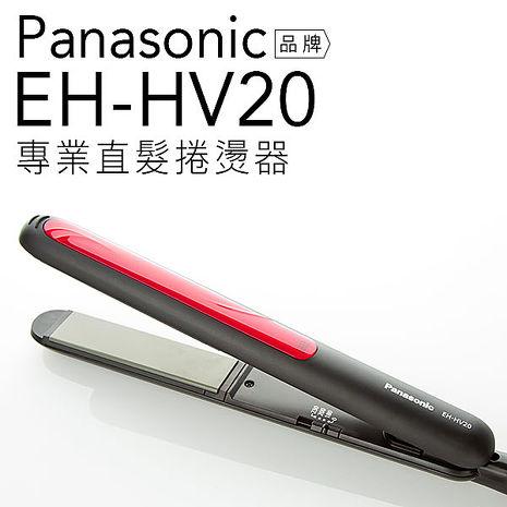 Panasonic 國際牌 EH-HV20 專業 直髮 捲燙器【公司貨】-APP搶購