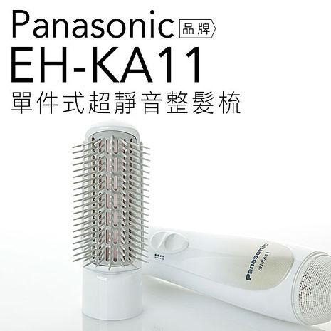 Panasonic 國際牌 EH-KA11 整髮器 整髮梳 防止靜電 【公司貨】