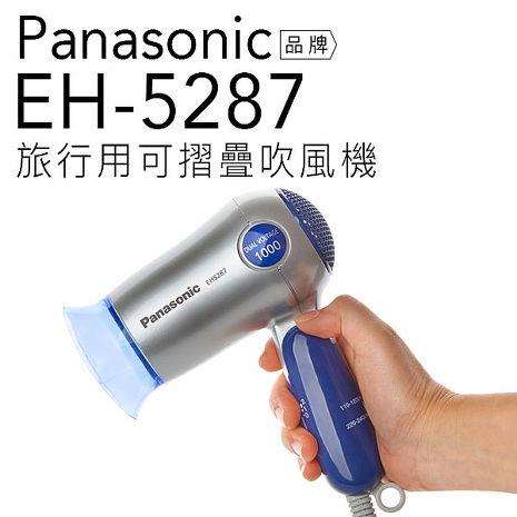 Panasonic 國際牌 EH-5287 摺疊式 吹風機 國際電壓【公司貨】-家電.影音-myfone購物