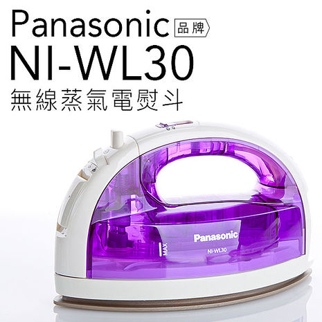 Panasonic 國際牌 NI-WL30 無線蒸汽電熨斗 蒸氣自動清洗 襯衫 【公司貨】