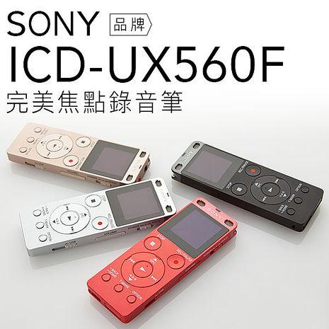 SONY 錄音筆 ICD-UX560/UX560F 立體聲 快速充電 【中文平輸-保固一年】
