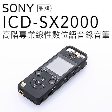 SONY 錄音筆 ICD-SX2000 可擴充 高音質 USB可充電 【平輸-保固一年】-APP搶購