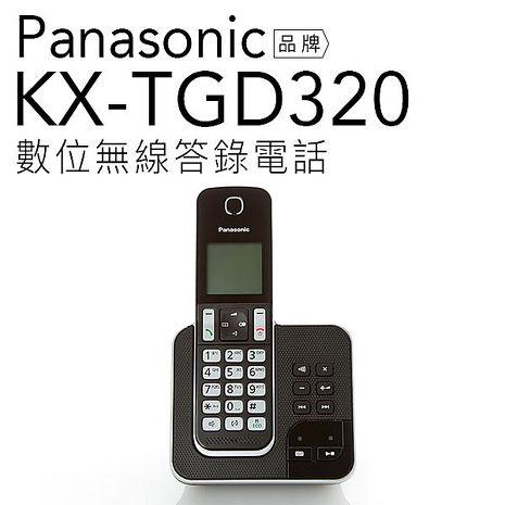 【贈國際牌充電電池2入】Panasonic 國際牌 KX-TGD320 TW DECT 答錄無線電話【公司貨】