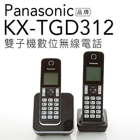 【贈國際牌充電電池2入】Panasonic 國際牌 KX-TGD312 TW DECT數位無線電話【公司貨】