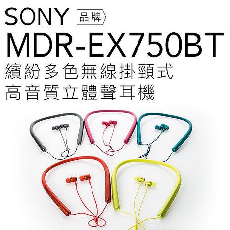 【附原廠收納袋及造型收納包】SONY 無線後掛式耳機 MDR-EX750BT 藍芽 NFC 【公司貨】