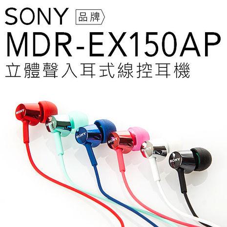 SONY MDR-EX150AP 立體聲 耳道式耳機 【公司貨】