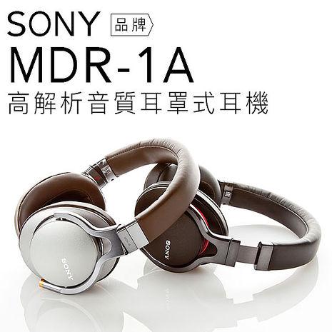【附原廠攜行袋】SONY 耳罩式耳機 MDR-1A Hires高音質 超廣音域 線控【公司貨】