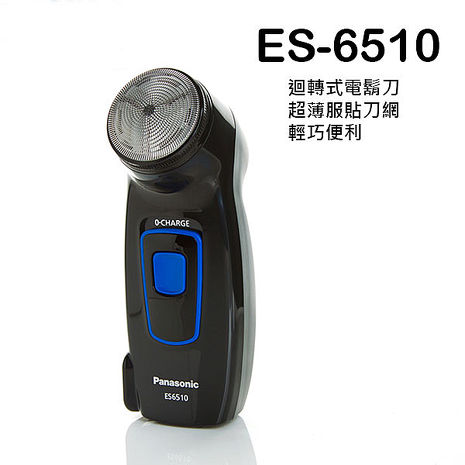 【隨附原廠攜行袋】Panasonic 刮鬍刀 ES-6510 / ES6510 日本製.充電【公司貨】