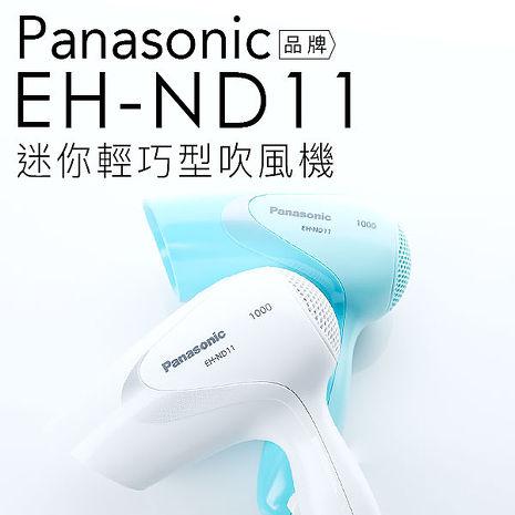 Panasonic 迷你輕巧型吹風機 EH-ND11 【公司貨】