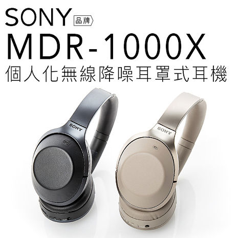 【附收納盒及造型包】SONY 耳罩式耳機 無線 藍芽 MDR-1000X 智慧降噪 立體聲【公司貨】象牙白色