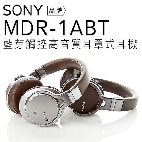 【附原廠攜行袋】SONY 耳罩式耳機 MDR-1ABT 藍芽.頂級款【平輸-貿易商保固一年】銀色