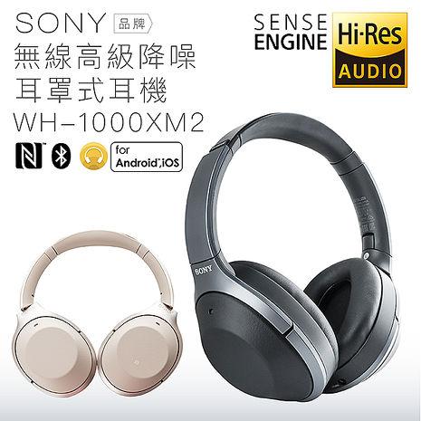【附原廠攜行包】SONY 耳罩式耳機 WH-1000XM2 無線降噪 藍芽【平輸-保固一年】金色/G