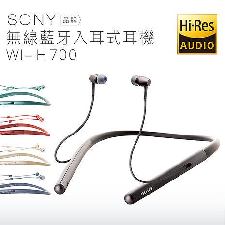 SONY 頸掛式耳機 WI-H700 無線 藍牙【超值平輸品-保固一年】-迎新年APP搶購月光藍/L