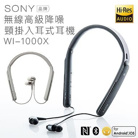 【附原廠攜行包】SONY WI-1000X 藍芽 頸掛式耳機 數位降噪【超值平輸品-保固一年】-雙12限定APP搶購黑色/B