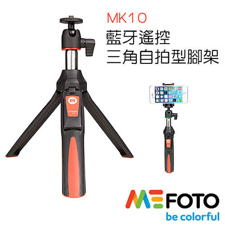 (16光棍節1.1折)【MeFOTO】MK10 藍牙遙控 自拍神器 自拍棒 三角腳架 桌上型腳架(公司貨)