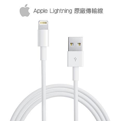 (16光棍節活動價)《Apple》Lightning 8pin 原廠 傳輸充電線 (裸裝)