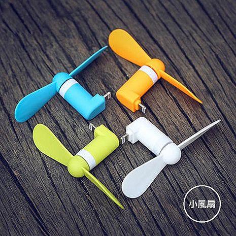 《MCK》手機風扇 iOS/android 手機小風扇 隨身風扇